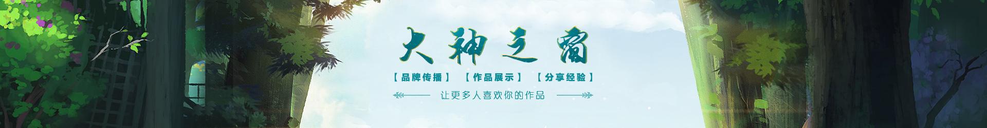 大神之窗-顶部banner